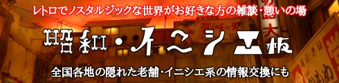 昭和・イニシエ(雑談)