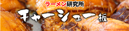 チャーシュー(ラーメン研究所):