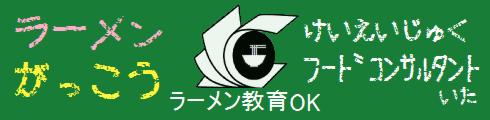 経営塾・フードコンサルタント(ラーティスト養成学校)