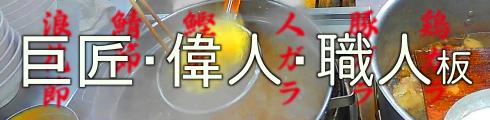 巨匠・偉人・職人(人物名鑑)