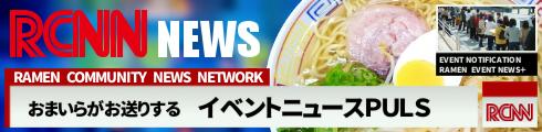 イベントnews+(ニュース)