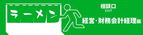経営・財務会計経理(ラーメン会議室)