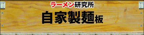 自家製麺(ラーメン研究所):