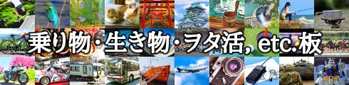 乗り物・カメラ・コレクション, etc.(趣味と遊び)