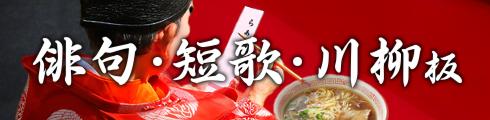 俳句・短歌・川柳(文学・ポエム)