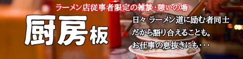 厨房(雑談)