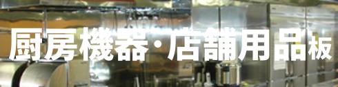 厨房機器・店舗用品(プロ道具・什器備品)