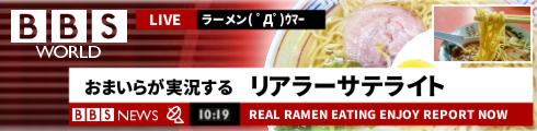 リアラーサテライト(実況)