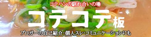 コテコテ(馴れ合い)
