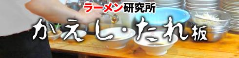 かえし・たれ(ラーメン研究所):