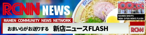 新店newsフラッシュ