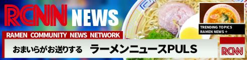 ラーメンnews+(ニュース)