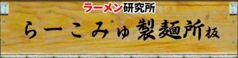 製麺所(ラーメン研究所):