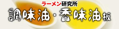 調味油・香味油(ラーメン研究所):