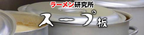 スープ(ラーメン研究所):