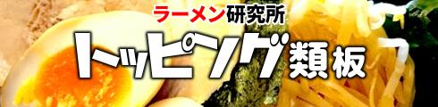 トッピング類(ラーメン研究所):